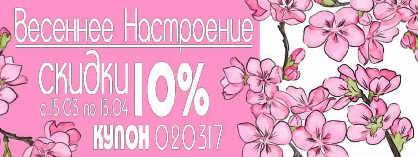 Месяц скидок на весь ассортимент - 10 % в интернет магазине Экокупи косметика средства гигиены бытовая химия Японии Кореи по выгодным сниженным ценам акции