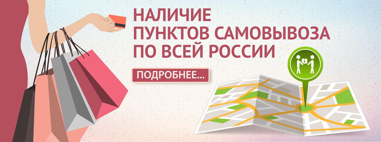 акции, распродажи, скидки, интернет магазин косметики бытовой химии Японии Кореи в Москве, сеть пунктов самовывоза по всей России, доставка в каждый город