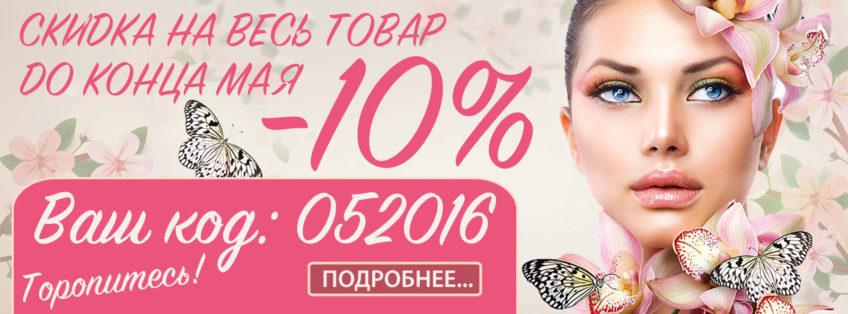 акция: скидка на весь ассортимент товара — 10% до конца мая, купить косметику, средства гигиены, бытовую химию, хозяйственные товары Японии и Кореи, выгодно