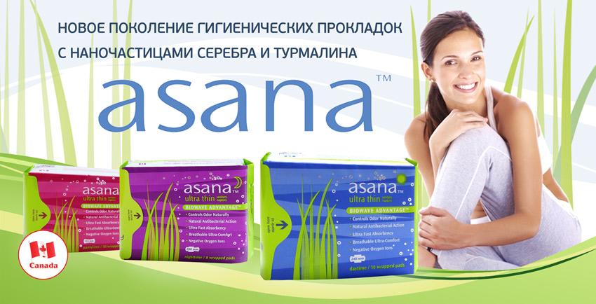 asana совместная информационная статья интернет магазина ecokupi | экокупи и основного партнера компании экомаркет про заботу о женской гигиене и здоровье