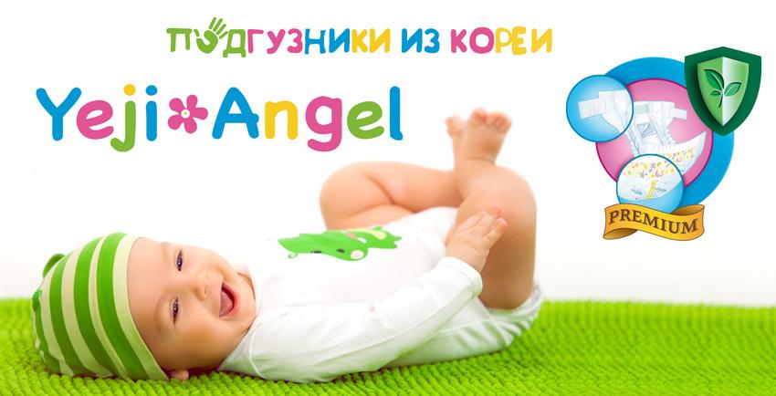 yeji angel натуральные мягкие детские подгузники из Кореи основа хлопчатобумажные материалы мгновенное и мощное впитывание благодаря четырем нетканым слоям