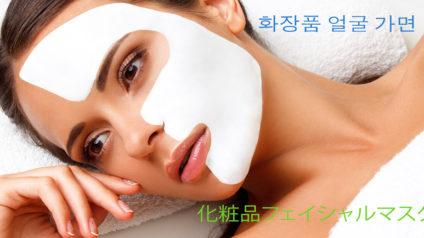 купить японские маски для лица или корейские маски для лица, японские маски вокруг глаз, корейские маски вокруг глаз, купить японскую и корейскую косметику