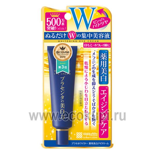 Японский крем с экстрактом плаценты для кожи вокруг глаз с отбеливающим эффектом MEISHOKU Placenta Whitening купить крем с гиалуроновой кислотой вокруг глаз