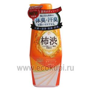Японское жидкое мыло для тела с экстрактом хурмы MAX, магазин японской косметики, купить недорого антибактериальный японский гель для душа, самовывоз скидки