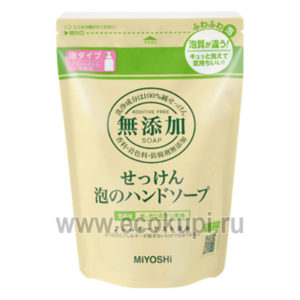 Японское пенящееся жидкое мыло для рук MIYOSHI, купить гипоаллергенное туалетное мыло для всей семьи из Японии высокое качество экономный расход без добавок