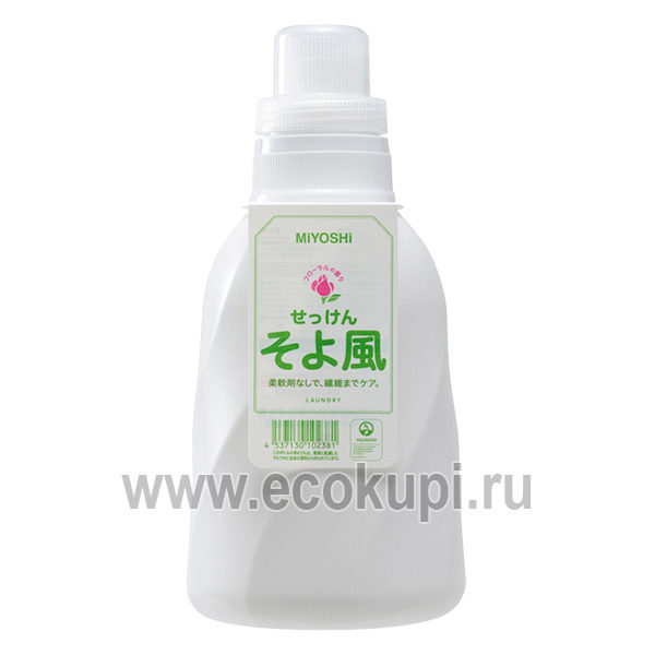 Японское универсальное жидкое средство для стирки Легкий ветерок MIYOSHI, купить гипоаллергенное средство для стирки без добавок из Японии, экономный расход
