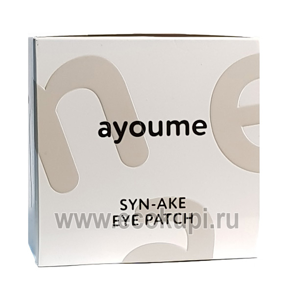 Гидрогелевые патчи для глаз антивозрастные со змеиным пептидом Ayoume Syn Ake Eye Patch, недорого купить корейскую косметику в России оптом и в розницу