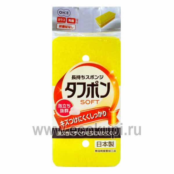 Японская губка для мытья посуды трехслойная жесткий верхний слой OH:E Tafupon Strong Sponge G, дешево купить абразивная губка для посуды, распродажа, скидки
