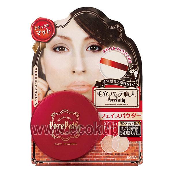 Японская пудра для лица c 3D эффектом с УФ защитой SANA Pore Putty Face Powder SPF 35, купить солнцезащитную пудру для кожи лица, самовывоз из ПВЗ России