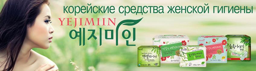 Корейские женские гигиенические прокладки Yejimiin купить ночные дневные ежедневные средства женской гигиены Корея на основе хлопка шелка антибактериальные