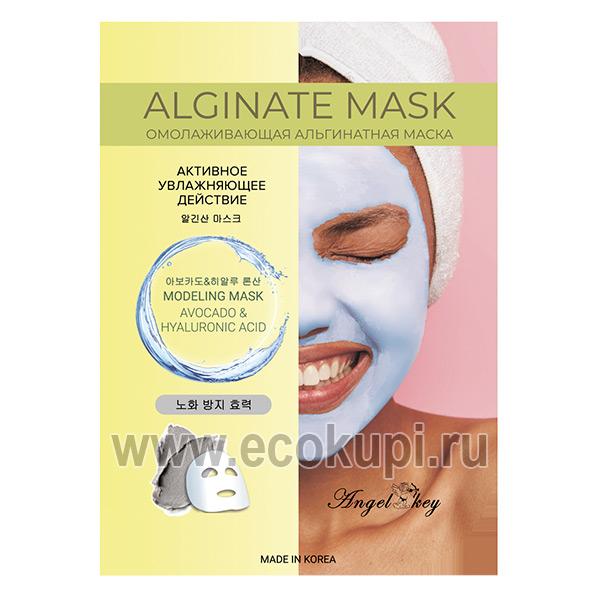 Корейская омолаживающая альгинатная маска с авокадо Angel Key, дешево купить ночную маску на основе крема, интернет магазин косметика Кореи