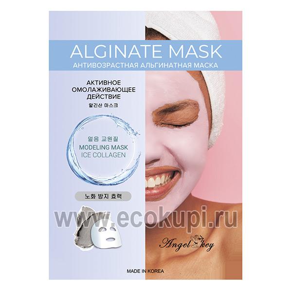 Корейская антивозрастная альгинатная маска c коллагеном Angel Key, распродажа корейской косметики, интернет магазин уникальной косметики