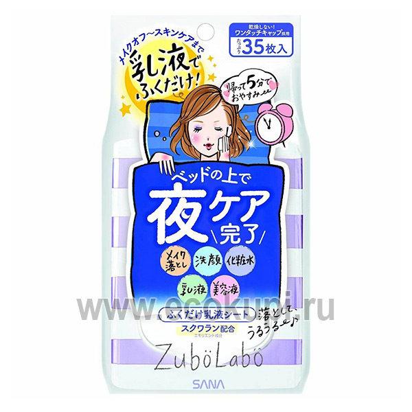 Японские влажные салфетки для вечернего ухода за лицом SANA Zubolabo Night Toning Sheet, купить косметику повседневного использования и поддержания красоты