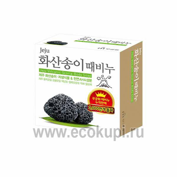 Корейское скраб-мыло для тела с вулканическим пеплом MUKUNGHWA Jeiu Volcanic Scoria Scrab Soap, туалетное мыло купить Кореи дешево, описание, отзывы, скидки