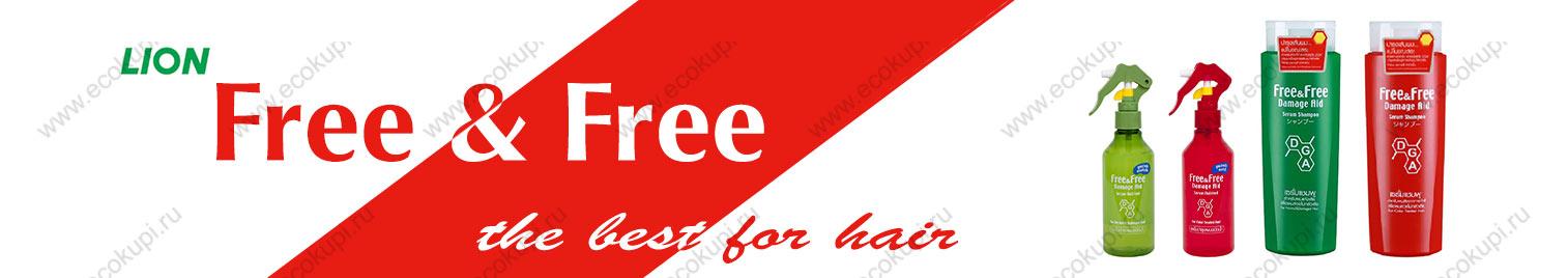Косметика по уходу за волосами из Японии lion Free & Free, интернет магазин японских товаров, по приемлемым ценам удобные условия доставки по всей России