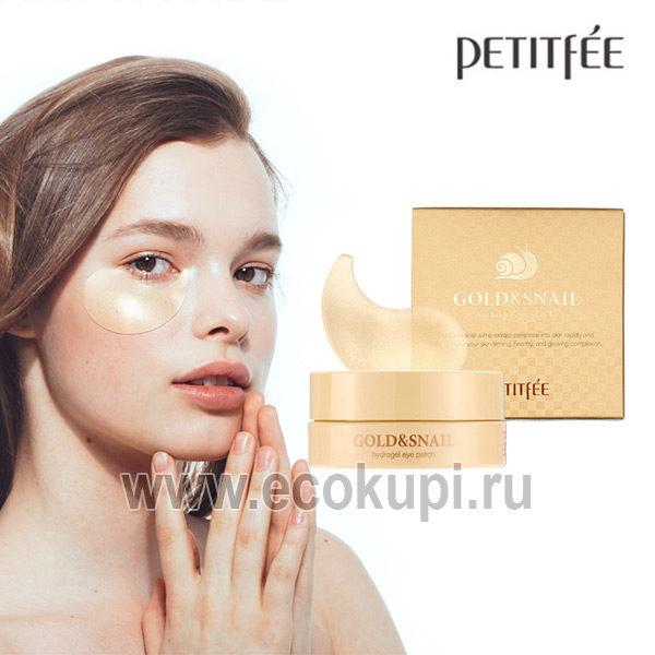 Корейская маска для кожи вокруг глаз гидрогелевая с золотом и экстрактом слизи улитки PETITFEE Gold & Snail, купить маска для лица Кореи в интернет магазине