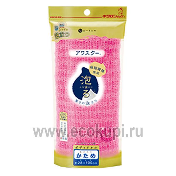 Японская мочалка для тела жесткая Kikulon Awastar Nylon Body Wash Cloth Hard купить недорого массажер лифтинга лица интернет магазин Японии