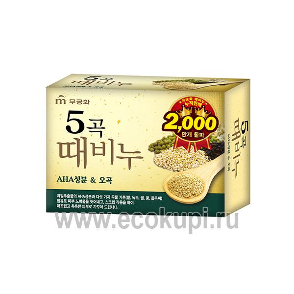 Корейское отшелушивающее и питающее мыло для тела с 5 злаками MUKUNGHWA Grain Body Soap, купить мыло туалетное твердое Кореи дешево, самовывоз Москва Россия