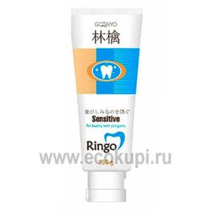 Японская зубная паста отбеливающая Gotaiyo Ringo Sensitive, интернет магазин скидки самовывоз доставка Москва, купить зубную пасту аккуратное отбеливание