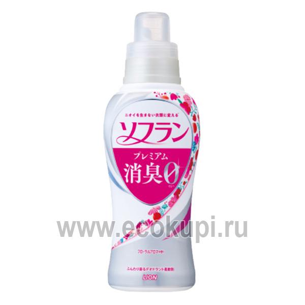 Японский кондиционер для белья с натуральным ароматом роз LION Soflan Premium Deodorizer Zero 0 интернет магазин недорого самовывоз Москва