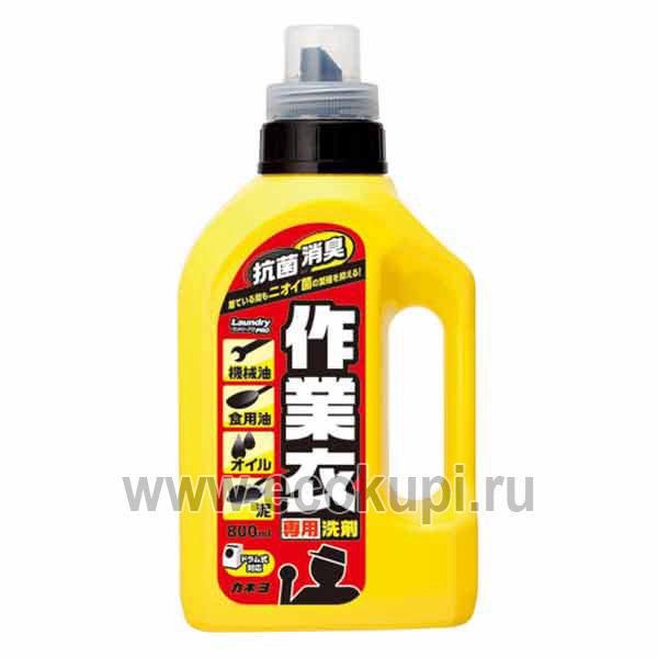 Японский гель для стирки рабочей одежды KANEYO, интернет магазин японской бытовой химии в Москве, купить хозяйственное мыло из Японии недорого, скидки акции