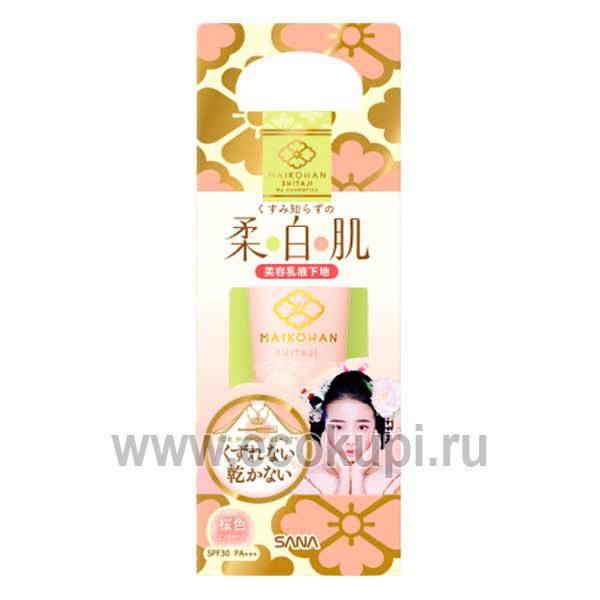 Японская основа под макияж увлажняющая SANA Skin Care Base SPF 30 купить антивозрастная косметика недорого самовывоз Москва Санкт-Петербург Нижний Новгород