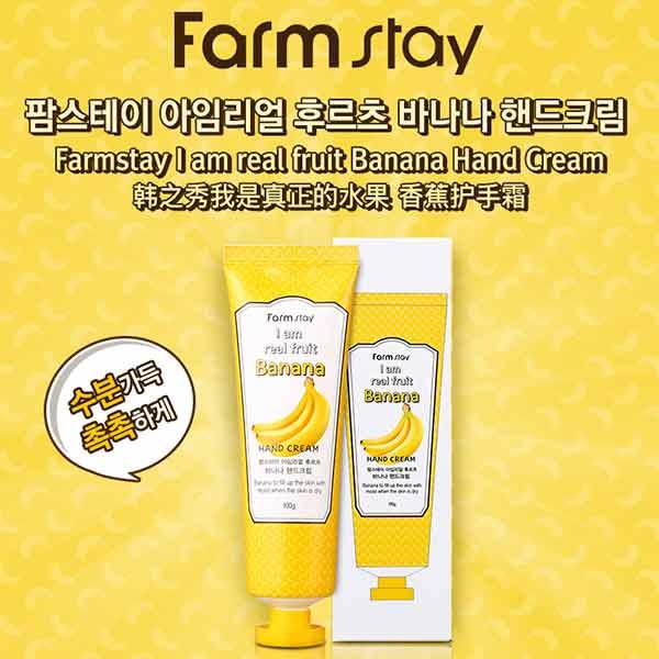 Корейский крем для рук с экстрактом банана FarmStay Banana Hand Cream, купить увлажняющий крем для проблемной кожи, недорогие косметические маски из Кореи