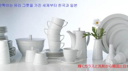 Сверкающая посуда с моющими средствами из Кореи и Японии, средства для мытья посуды из кореи и японии, купить моющие средства, большой ассортимент самовывоз