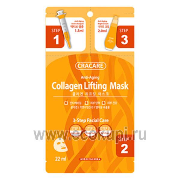 Тканевая лифтинг маска для лица с коллагеном 3 шага Cracare Anti-Aging Collagen Lifting Mask, купить недорого пудру скрывающую дефекты кожи Япония и Корея
