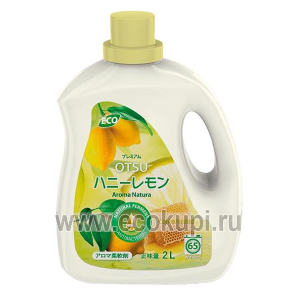 Кондиционер для белья с ароматом цитрусовая свежесть OTSU Aroma Natura, магазин японских средств ухода за одеждой, дешево купить товар для бережной стирки