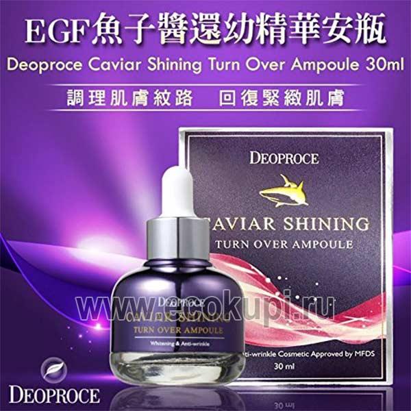 Ампула-сыворотка с экстрактом икры акулы DEOPROCE Caviar Shining Turn Over Ampoule, маска против пигментных изменений кожи интернет магазин товаров Кореи