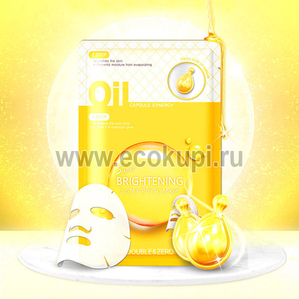 Корейская капсульная натуральная тканевая фитомаска 2-х шаговая омолаживающая с эффектом осветления Double&Zero, купить недорого натуральная косметика акции