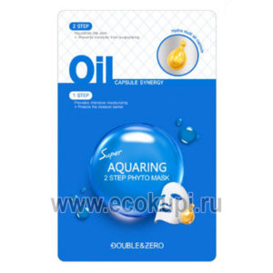 Корейская капсульная натуральная тканевая фитомаска 2-х шаговая с ASD комплексом Double&Zero Super Aquaring 2 Step Phyto Mask купить косметику недорого