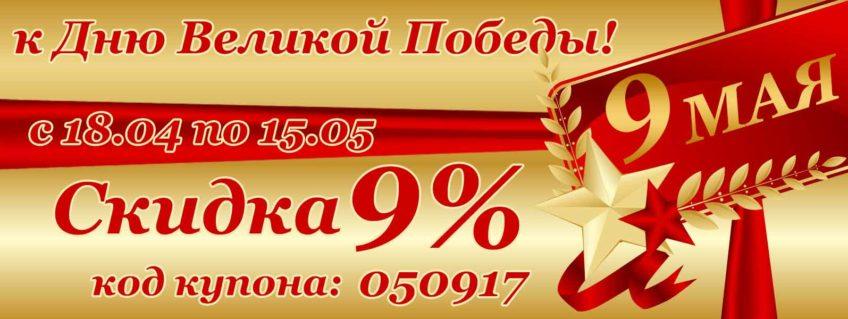 Праздничная скидка ко Дню Великой Победы - 9 %, купить косметику средства гигиены, бытовую химию и хозяйственные товары из Японии и Кореи по сниженным ценам