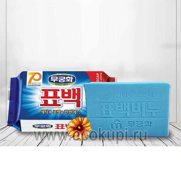 Корейское отбеливающее и пятновыводящее хозяйственное мыло для стирки цветного белья MUKUNGHWA Laundry Soap, купить застирывающие мыло, распродажа, доставка