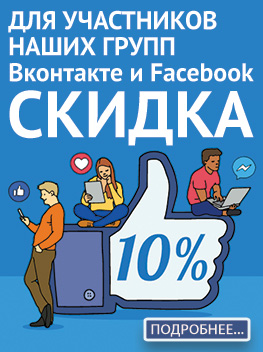 дополнительная скидка 10% пользователям социальных сетей интернет магазина Экокупи, косметика Японии, Бытовая химия Корея, детская гигиена высокого качества