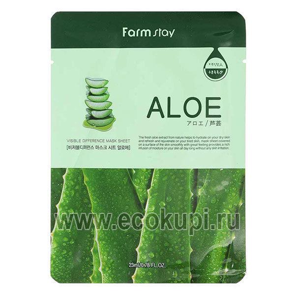 Корейская тканевая маска с экстрактом алоэ для увлажнения кожи FarmStay Aloe Visible Difference Mask Sheet,купить недорого уникальный комплекс защиты кожи