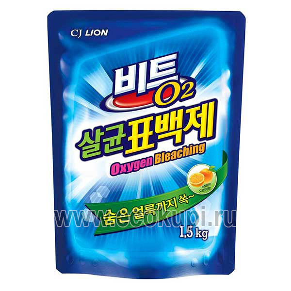 Корейский пятновыводитель отбеливатель кислородный с эффектом стерилизации CJ LION Beat O2, корейское средство для застирывания интернет магазин Экокупи