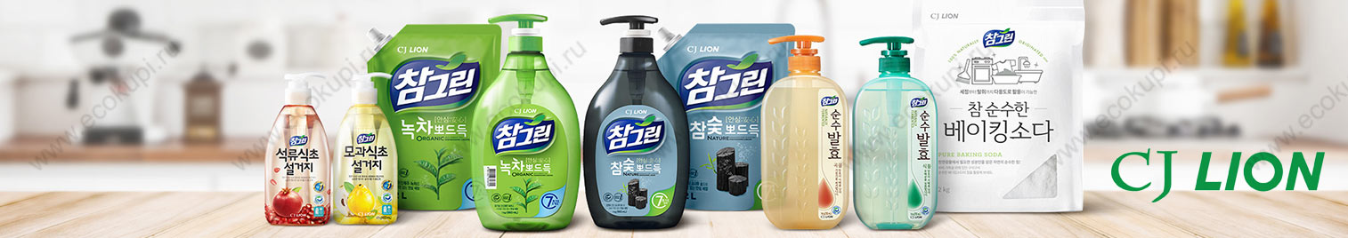 Корейская косметика и бытовая химия CJ Lion, недорого заказать купить косметику средства гигиены рта бытовую химию кореи, доставка самовывоз, система скидок