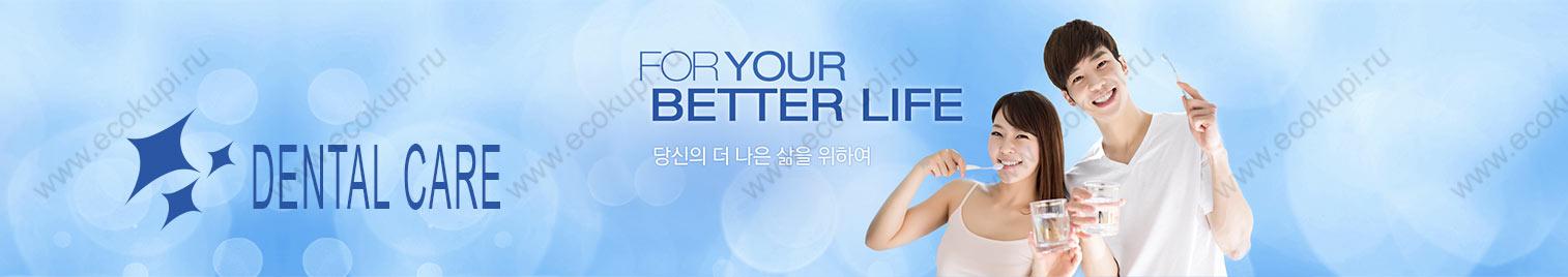 купить недорого корейские зубные щетки и пасты интернет магазин Экокупи, корейские зубные пасты высокого качества, профилактические зубные пасты для десен