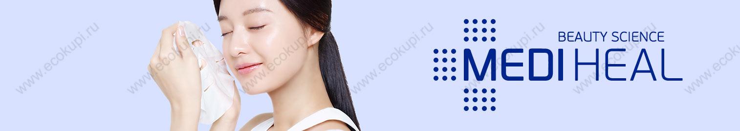 Корейские маски для лица BEAUTY CLINIC MEDIHEAL корейские маски вокруг глаз корейская антивозрастная косметика купить косметику из кореи в Москве доставка