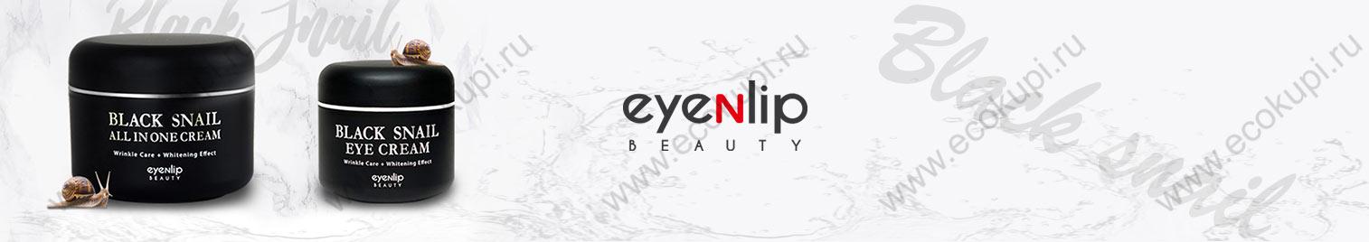 купить уникальная увлажняющая омолаживающая корейская косметика для лица и тела Eyenlip, антивозрастная восстанавливающая косметика для различных типов кожи