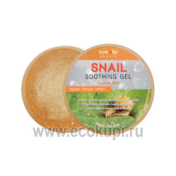 Корейский гель для тела улиточный Eyenlip Collagen Snail Soothing Gel Face & Body, дешево купить ароматное увлажняющее мыло для всей семьи из Кореи и Японии