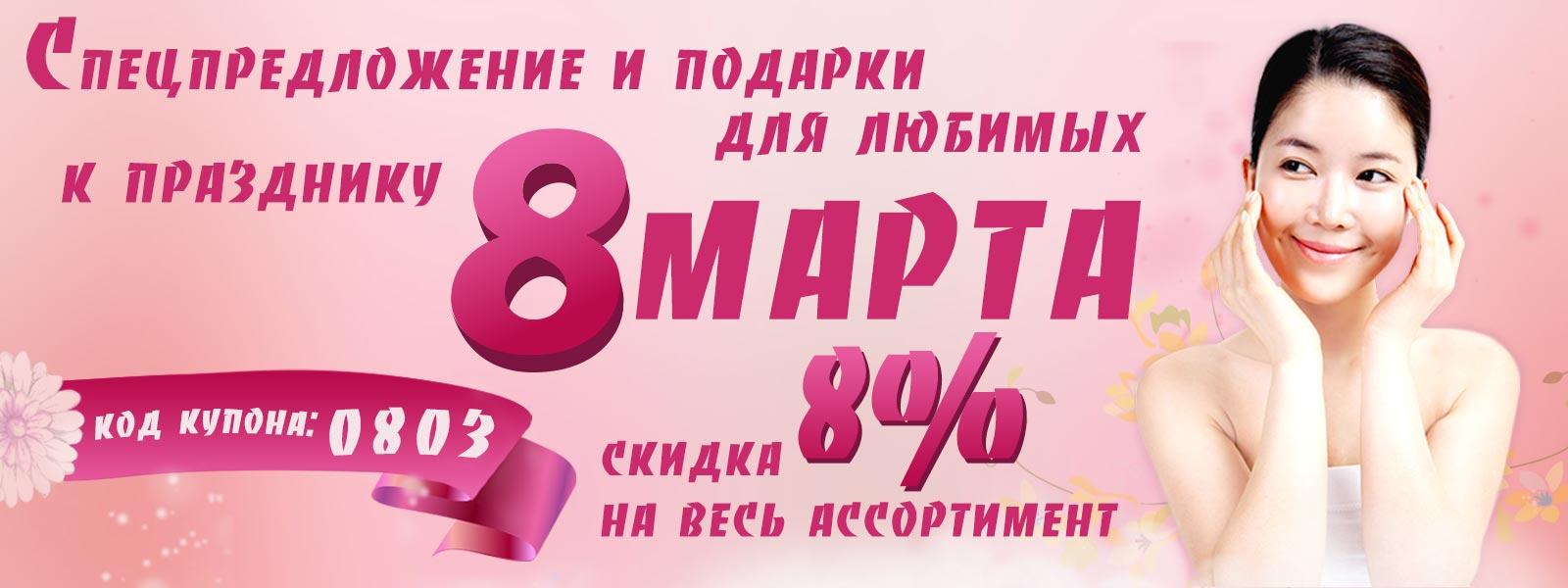 праздничная скидка 8% к женскому празднику 8 марта в интернет магазине Экокупи товаров из Кореи Японии и Тайланда, косметика средства гигиены бытовая химия
