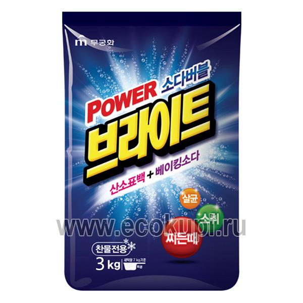 Корейский стиральный порошок с пузырьками кислорода и содой Белизна и яркость MUKUNGHWA Bright Powder Detergent, купить порошок для стирки в холодной воде