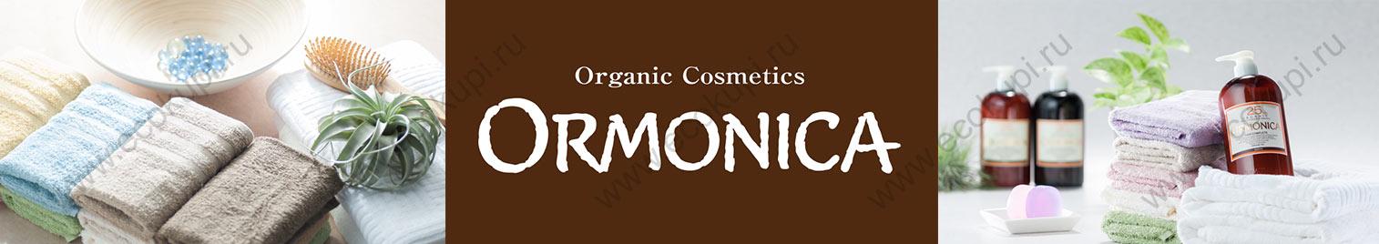 Растительная косметика для здоровья ORMONICA, купить недорого японский органический шампунь и бальзам для волос и головы, японское органическое жидкое мыло