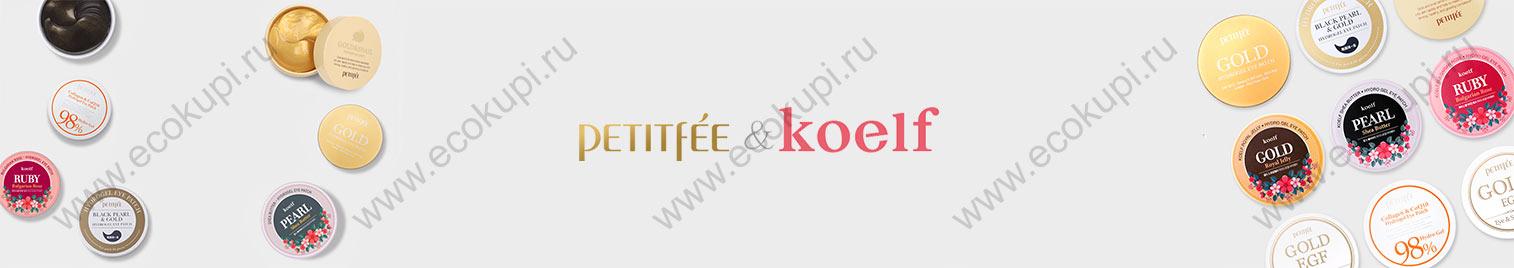 маски для лица и вокруг глаз из Кореи Petitfee дешево выгодно приобрести корейскую маску для лица и маску вокруг глаз со скидкой доставка курьером самовывоз