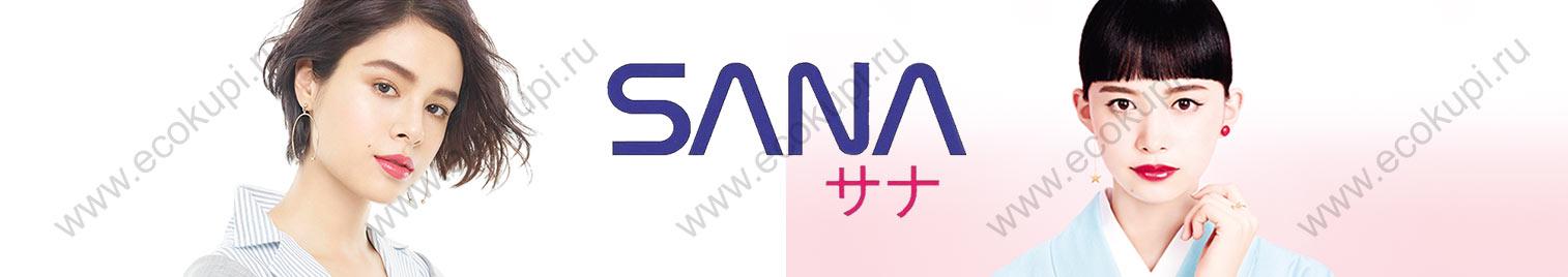 Японская косметика для лица и spa массаж тела Sana лосьон, крем, гель, эссенция, выравнивающая основа, корректор, подводка, тушь, пудра, шампунь кондиционер