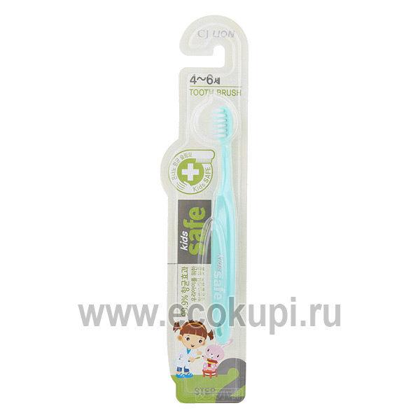 Корейская детская зубная щетка с нано-серебряным покрытием CJ LION Kids Safe купить зубная щетка для ребенка и всей семьи Кореи интернет магазин Экокупи