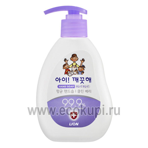 Корейское жидкое мыло для рук с антибактериальным эффектом Сочная ягода CJ LION Ai Kekute Soap Berry, купить антибактериальное мыло по выгодной цене, акции